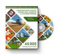 Agrocatalogue 2019