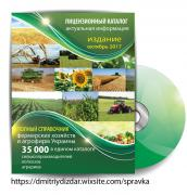 Agrocatalogue, Reference Farmers 2018 CRM + Gifts