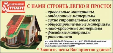 Будівельні матеріали, ціни від виробників