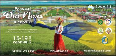 Дни разумного поля в Украина, 15-19 августа 2018, Немешаево
