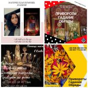 Любовный Приворот Киев. Отворот от разлучницы