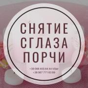 Ritual Magic Kiev. Lapel Kiev. Love Love spell Kiev