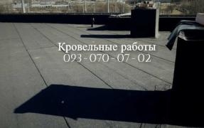 Roofing and roofing work of all types in Mirgorod