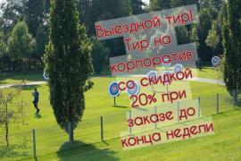 """Стрельба из лука в Киеве - Тир """"Лучник"""". Archery Kiev"""